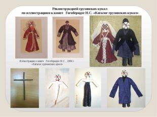 Реконструкцией грузинских кукол по иллюстрациям к книге ГогоберидзеН.С. «Ка