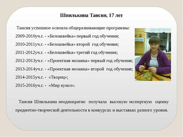 Шпилькина Таисия, 17 лет Таисия успешное освоила общеразвивающие программы:...