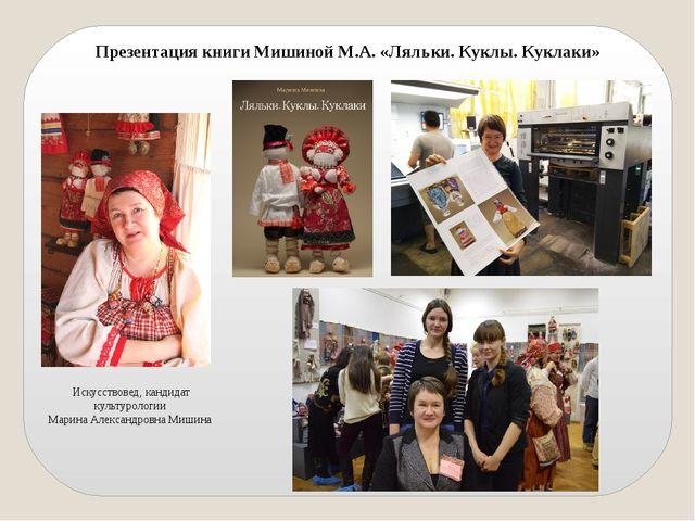 Искусствовед, кандидат культурологии Марина Александровна Мишина Презентация...