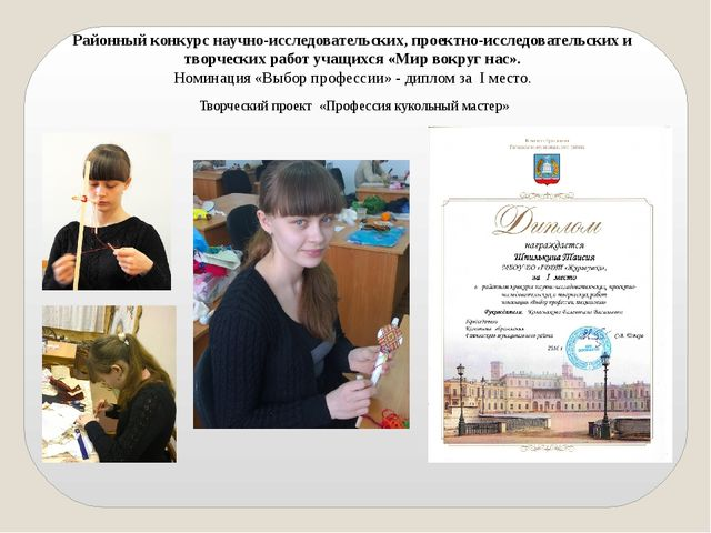 Районный конкурс научно-исследовательских, проектно-исследовательских и твор...