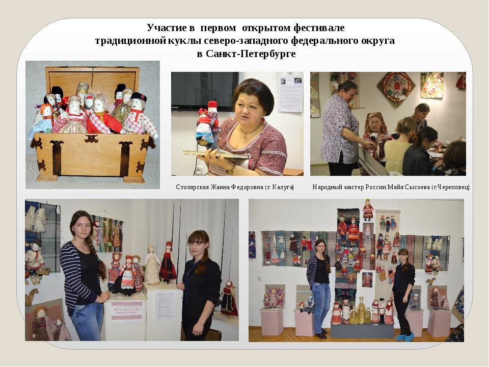 Участие в первом открытом фестивале традиционной куклы северо-западного феде...