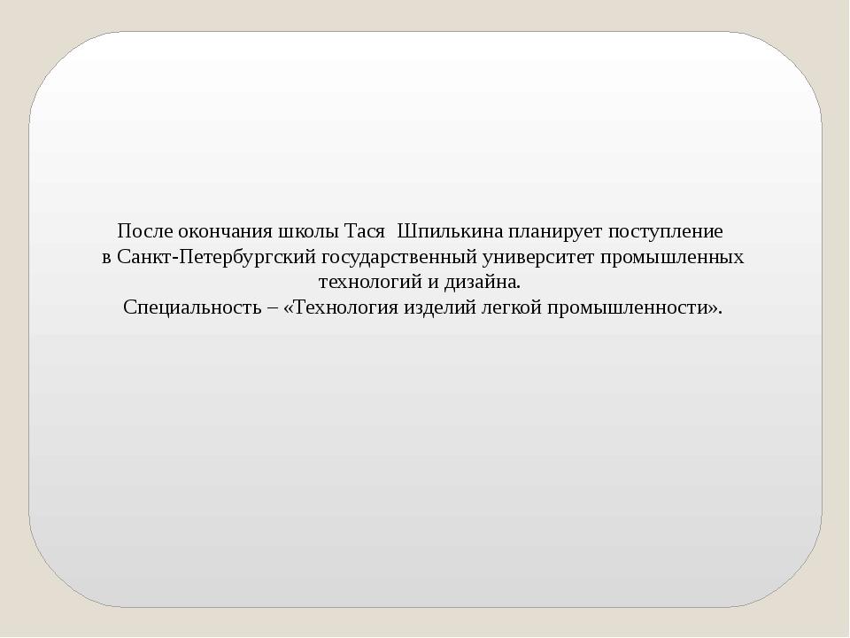 После окончания школы Тася Шпилькина планирует поступление в Санкт-Петербургс...