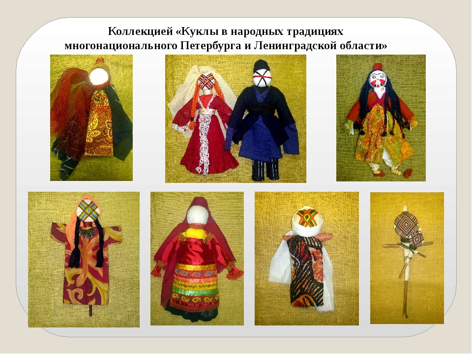 Коллекцией «Куклы в народных традициях многонационального Петербурга и Ленин...
