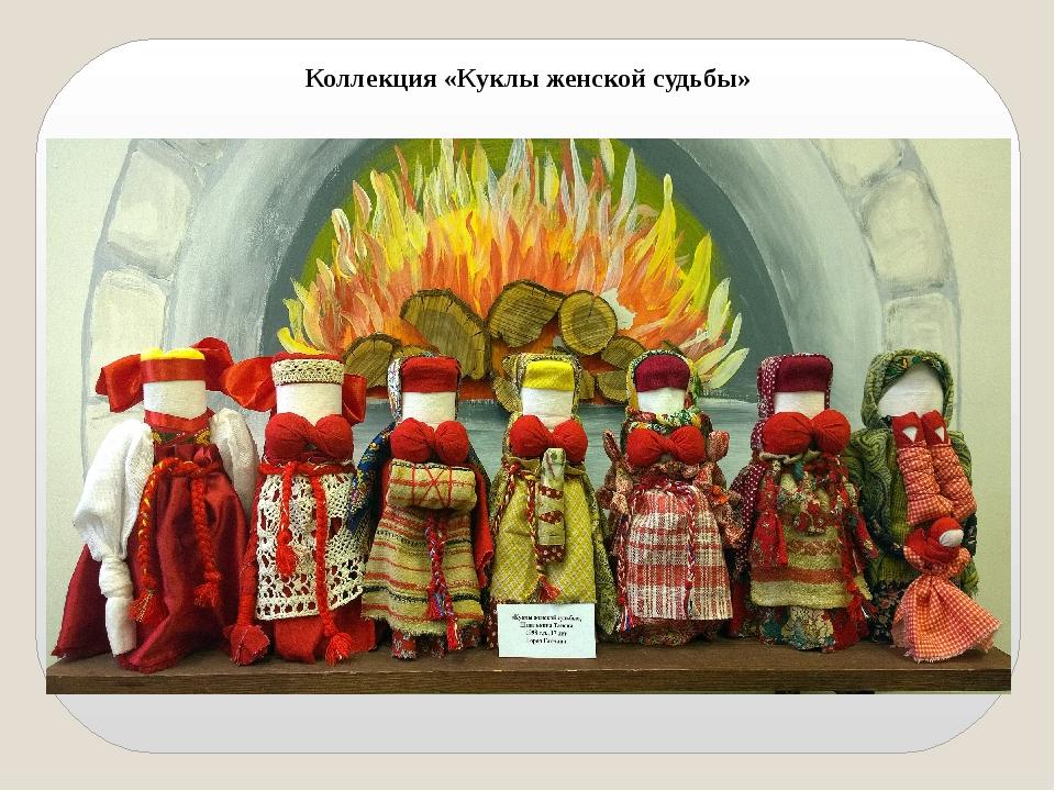 Коллекция «Куклы женской судьбы»