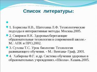 Список литературы:  1. Борисова Н.В., Шатохина Л.Ф. Технологические подходы
