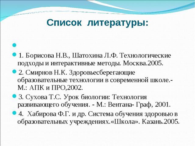 Список литературы:  1. Борисова Н.В., Шатохина Л.Ф. Технологические подходы...