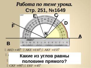 Работа по теме урока. Определите градусные меры углов. Стр. 251, №1649 B F E