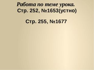 Работа по теме урока. Стр. 252, №1653(устно) Стр. 255, №1677