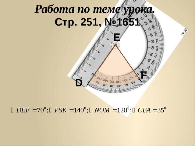 Работа по теме урока. Стр. 251, №1651 F E D