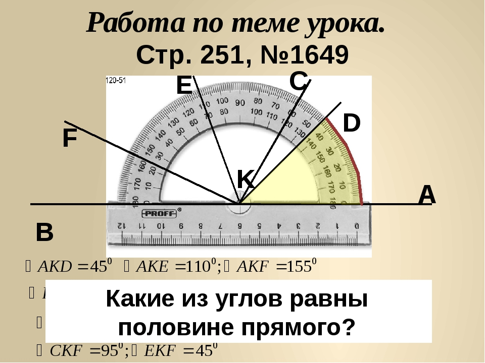 Работа по теме урока. Определите градусные меры углов. Стр. 251, №1649 B F E...