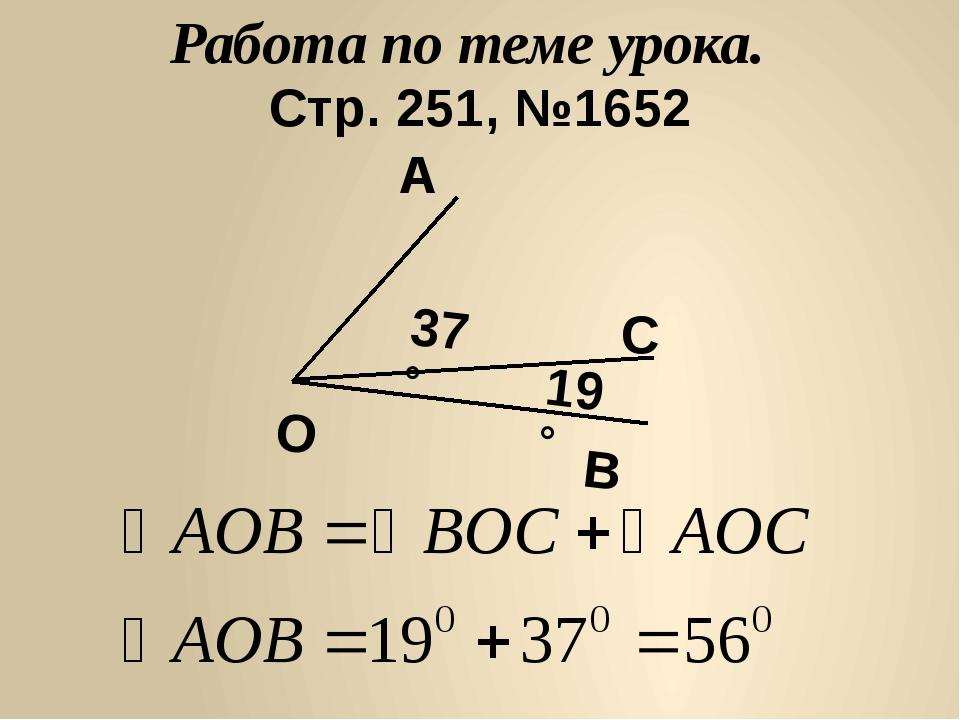 Работа по теме урока. Стр. 251, №1652 B A O C 37˚ 19˚