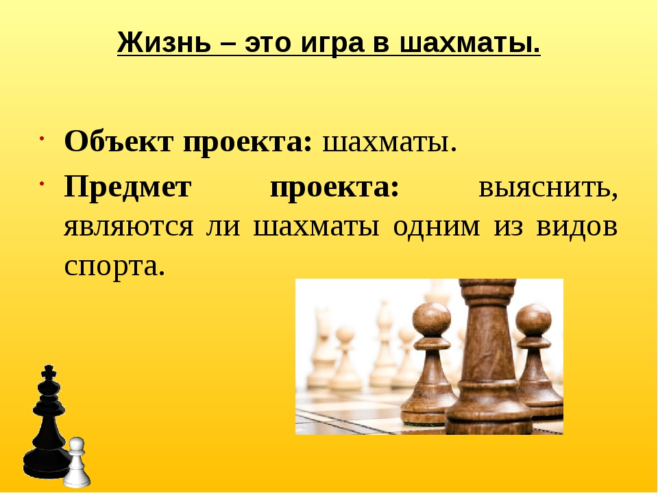 стихи шахматы жизнь топлива точно