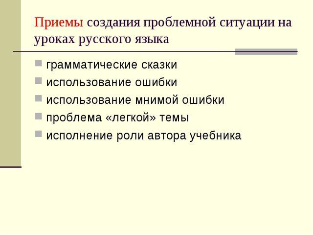 Приемы создания проблемной ситуации на уроках русского языка грамматические с...