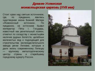 Древне-Успенская монастырская церковь (XVII век) Стоит храм над святым источн