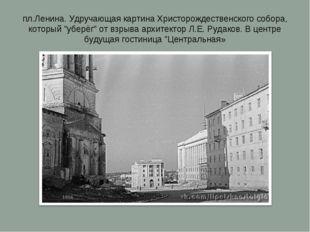 """пл.Ленина. Удручающая картина Христорождественского собора, который """"уберёг"""""""