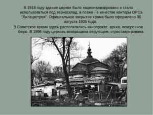 В 1918 году здание церкви было национализировано и стало использоваться под з