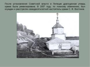 После установления Советской власти в Липецке драгоценная утварь храма была р