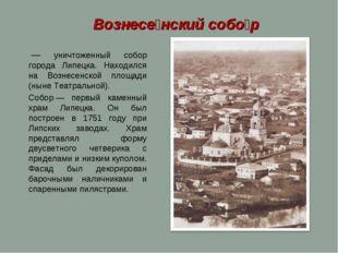 — уничтоженный собор города Липецка. Находился на Вознесенской площади (нын