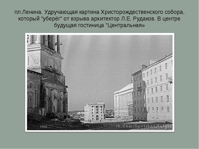 """пл.Ленина. Удручающая картина Христорождественского собора, который """"уберёг""""..."""