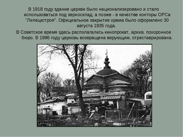 В 1918 году здание церкви было национализировано и стало использоваться под з...