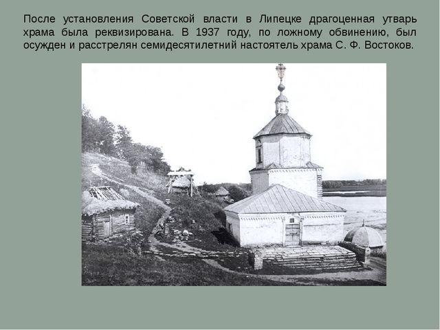 После установления Советской власти в Липецке драгоценная утварь храма была р...