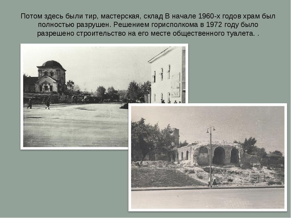 Потом здесь были тир, мастерская, склад В начале 1960-х годов храм был полнос...