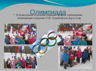 Олимпиада В Дошкольном отделении гимназии прошли соревнования, посвященные от
