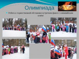 Олимпиада Ребята в торжественной обстановке встретили факел с олимпийским огн