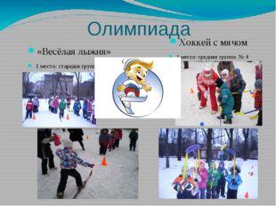 Олимпиада «Весёлая лыжня» 1 место: старшая группа № 2 Хоккей с мячом 1 место: