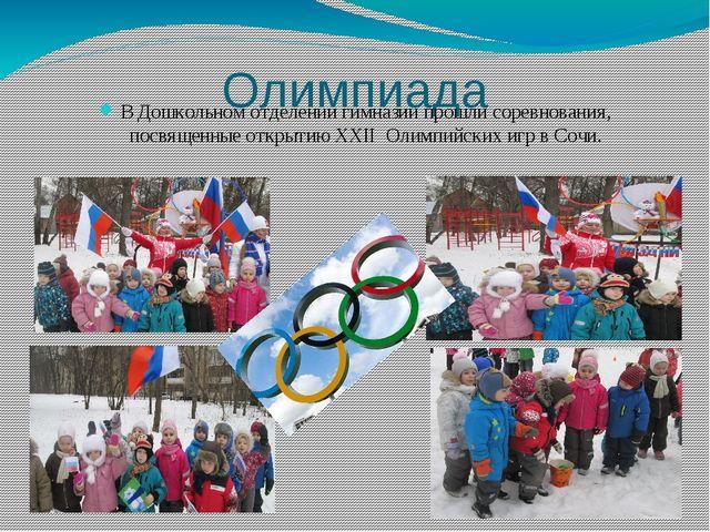 Олимпиада В Дошкольном отделении гимназии прошли соревнования, посвященные от...
