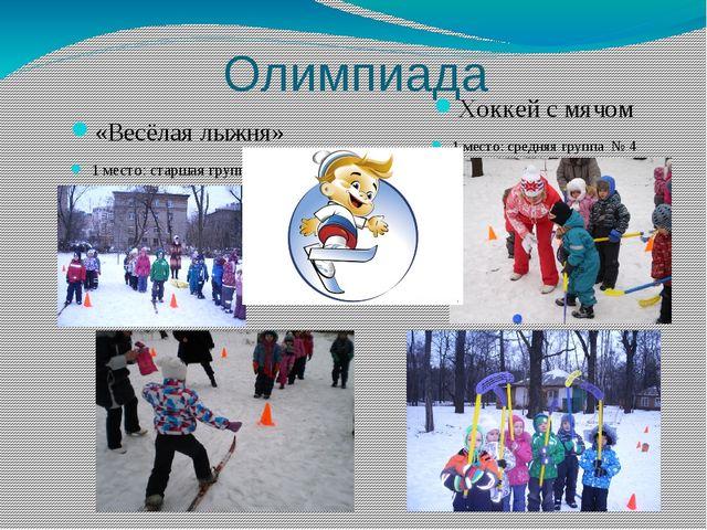 Олимпиада «Весёлая лыжня» 1 место: старшая группа № 2 Хоккей с мячом 1 место:...