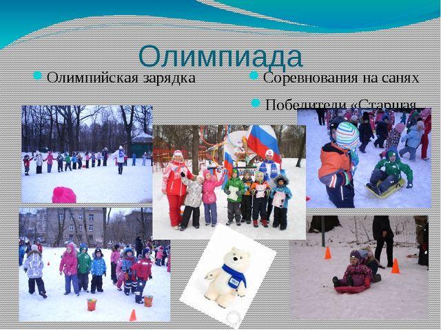 Олимпиада Олимпийская зарядка Соревнования на санях Победители «Старшая групп...