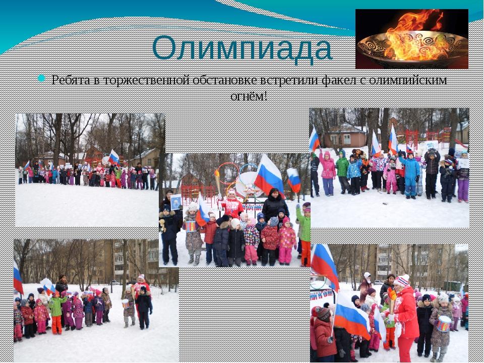 Олимпиада Ребята в торжественной обстановке встретили факел с олимпийским огн...