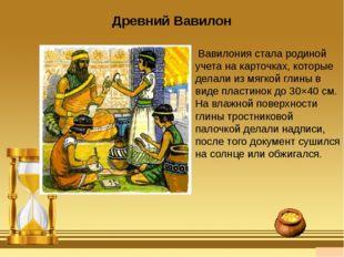 Вавилония стала родиной учета на карточках, которые делали из мягкой глины в