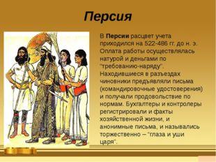 Персия В Персии расцвет учета приходился на 522-486 гг. до н. э. Оплата работ