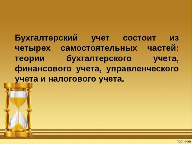 Бухгалтерский учет состоит из четырех самостоятельных частей: теории бухгалт...