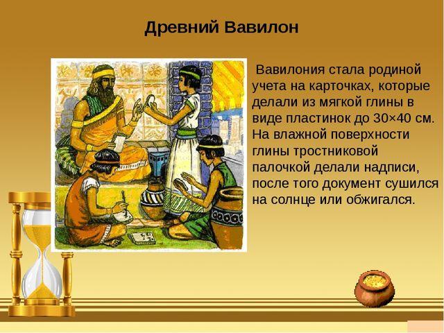 Вавилония стала родиной учета на карточках, которые делали из мягкой глины в...