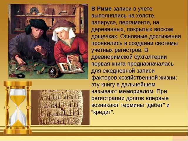 В Риме записи в учете выполнялись на холсте, папирусе, пергаменте, на деревян...