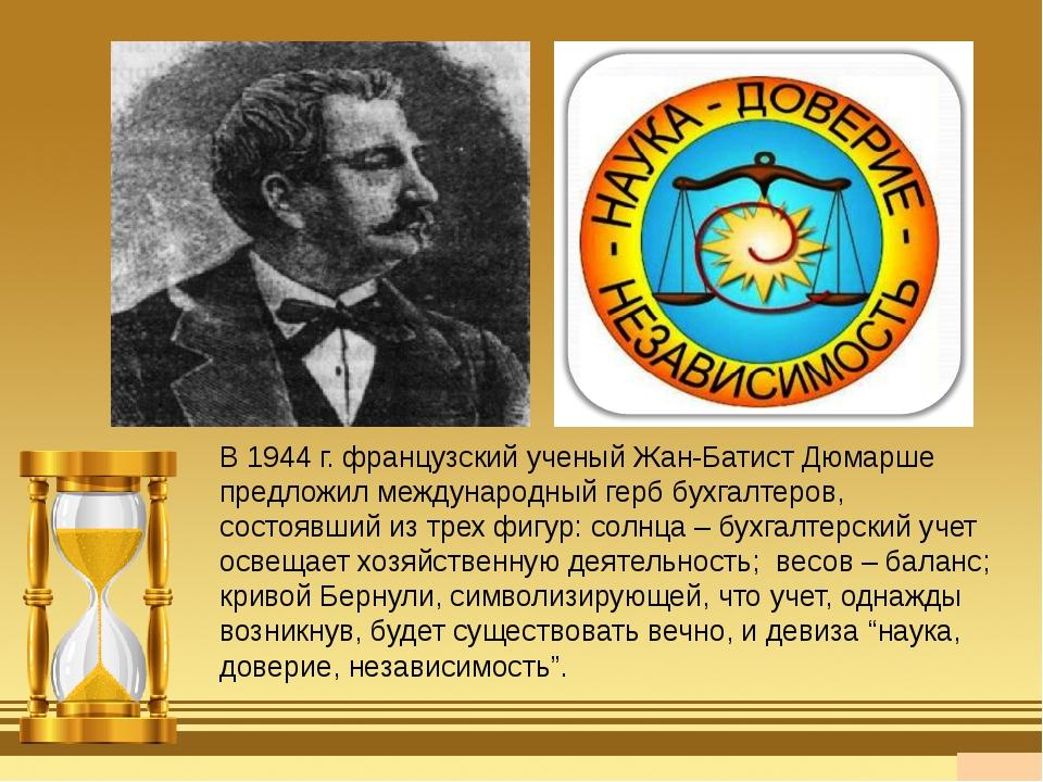 В 1944 г. французский ученый Жан-Батист Дюмарше предложил международный герб...