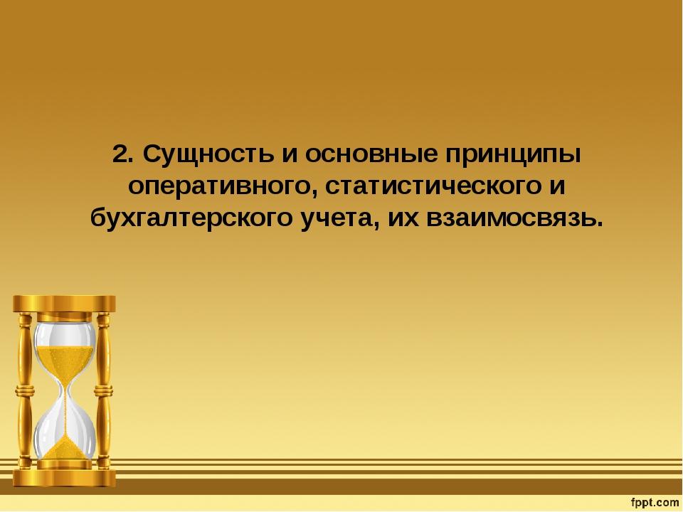 2. Сущность и основные принципы оперативного, статистического и бухгалтерског...