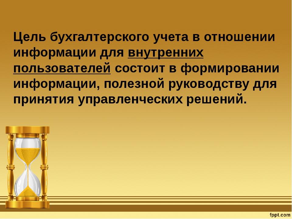 Цель бухгалтерского учета в отношении информации для внутренних пользователей...