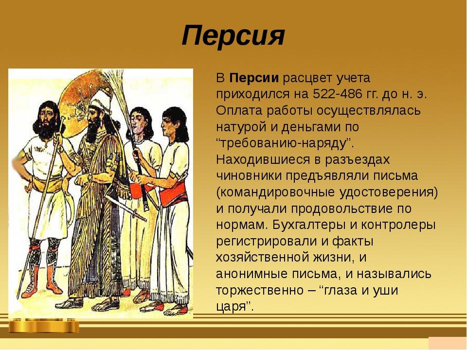 Персия В Персии расцвет учета приходился на 522-486 гг. до н. э. Оплата работ...