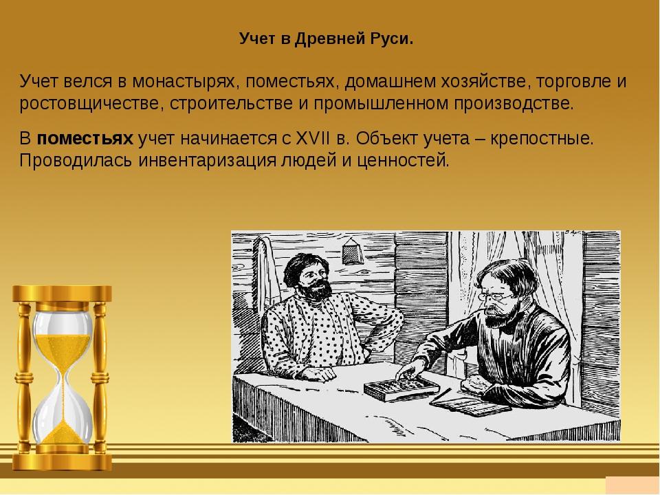 Учет в Древней Руси. Учет велся в монастырях, поместьях, домашнем хозяйстве,...