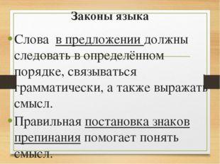 Законы языка Слова в предложении должны следовать в определённом порядке, свя