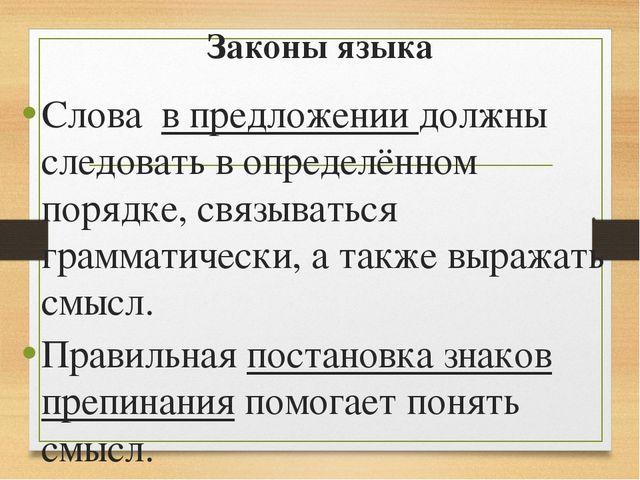 Законы языка Слова в предложении должны следовать в определённом порядке, свя...