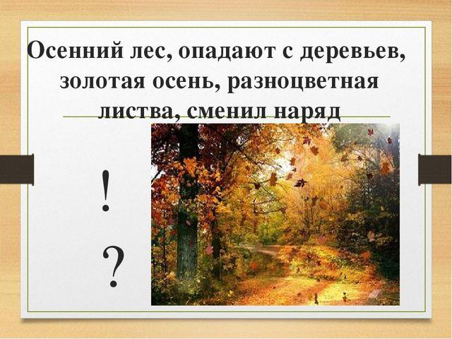 Осенний лес, опадают с деревьев, золотая осень, разноцветная листва, сменил н...