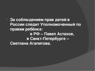 За соблюдением прав детей в России следит Уполномоченный по правам ребёнка: