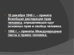 10 декабря 1948 г. – принята Всеобщая декларация прав человека, определившая