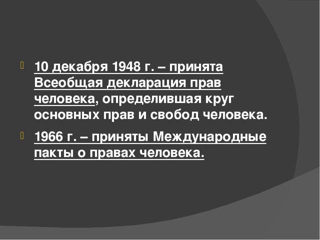 10 декабря 1948 г. – принята Всеобщая декларация прав человека, определившая...