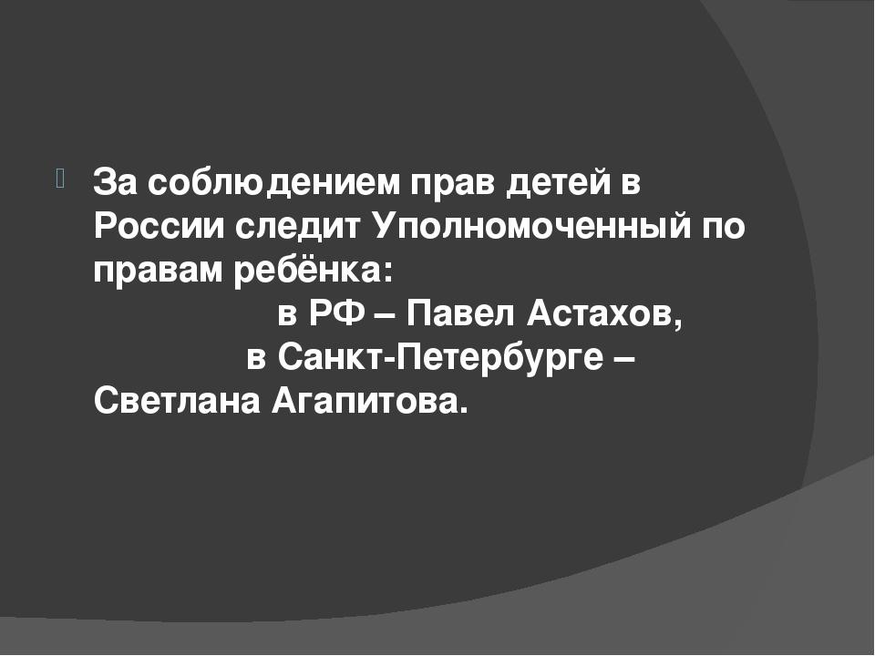 За соблюдением прав детей в России следит Уполномоченный по правам ребёнка:...